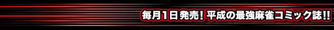 毎月1日発売!平成の最強麻雀コミック誌!!