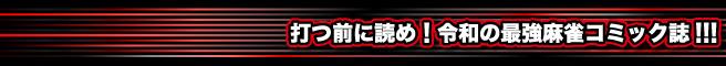 打つ前に読め!令和の最強麻雀コミック誌!!