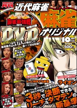 近代麻雀オリジナル 10月号 9月8日(木)発売!! 定価500円(税込)