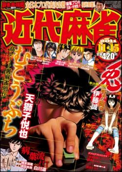 近代麻雀 11/15号 10月15日(土)発売 420円(税込) 表紙