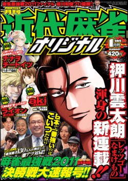 近代麻雀オリジナル 1月号 12月8日(木)発売 420円(税込)