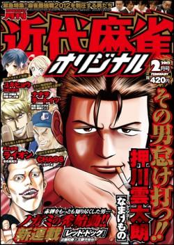 近代麻雀オリジナル 2月号 1月7日(土)発売 420円(税込) 表紙