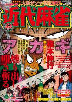 近代麻雀 4月1日号 3月1日(木)発売 定価420円(税込)