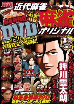 近代麻雀オリジナル 3月号 2月8日(水)発売 500円(税込)