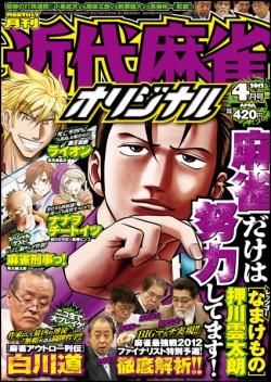 近代麻雀オリジナル 4月号 3月8日(木)発売 420円(税込)