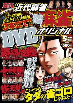 近代麻雀オリジナル 5月号 4月7日(土)発売 580円(税込) 表紙