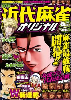 近代麻雀オリジナル 6月号 5月8日(火)発売 420円(税込) 表紙