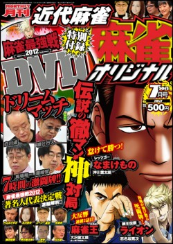 近代麻雀オリジナル 7月号 6月8日(金)発売 500円(税込)