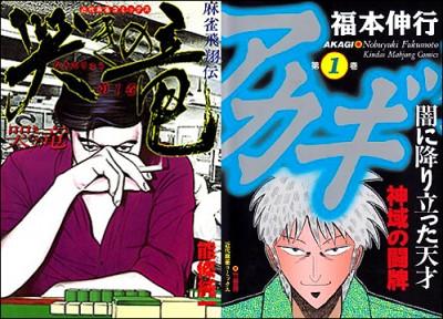 電子貸本「Renta!」にて「麻雀漫画特集」開催!!