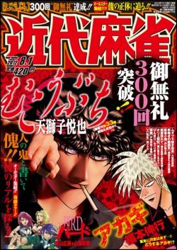 近代麻雀 8月1日号 7月2日(月)発売 定価420円(税込) 表紙