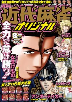 近代麻雀オリジナル 8月号 7月9日(月)発売 420円(税込)