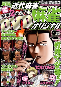 近代麻雀オリジナル 9月号 8月8日(水)発売 580円(税込)
