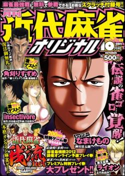 近代麻雀オリジナル 10月号 9月7日(金)発売 500円(税込) 表紙