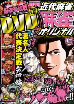近代麻雀オリジナル 1月号 12月8日(土)発売 500円(税込) 表紙