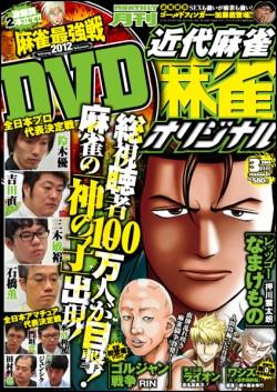 近代麻雀オリジナル 3月号 2月8日(金)発売 580円(税込) 表紙