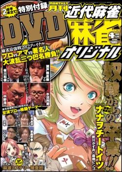 近代麻雀オリジナル 4月号 3月8日(金)発売 580円(税込) 表紙