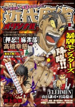 近代麻雀オリジナル 5月号 4月8日(月)発売 420円(税込) 表紙