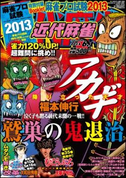 近代麻雀 6月1日号 5月1日(水)発売 定価500円(税込) 表紙