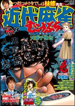 近代麻雀 6月15日号 5月15日(水)発売 定価420円(税込) 表紙