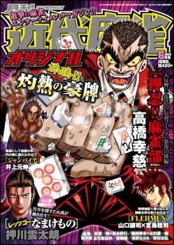 近代麻雀オリジナル 6月号 5月8日(水)発売 420円(税込) 表紙