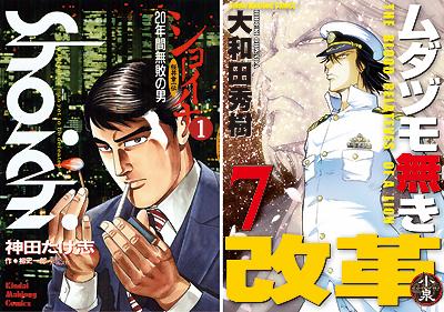 【電子書籍】近代麻雀コミックス、Kindleで発売スタート!