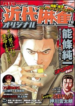 近代麻雀オリジナル 7月号 6月7日(金)発売 420円(税込) 表紙