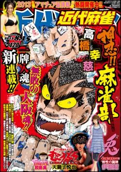 近代麻雀 8月15日号 7月15日(月)発売 定価420円(税込) 表紙