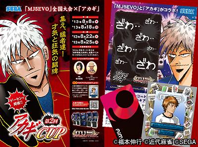 セガネットワーク対戦麻雀 MJ5 EVOLUTION 第2回アカギCUP開催決定!!