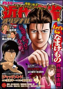 近代麻雀オリジナル 9月号 8月8日(木)発売 420円(税込) 表紙