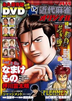 近代麻雀オリジナル 10月号 9月9日(月)発売 580円(税込) 表紙