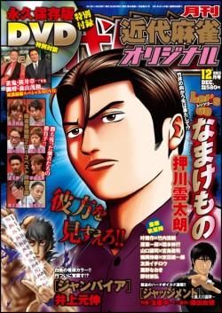 近代麻雀オリジナル 12月号 11月8日(金)発売 580円(税込) 表紙