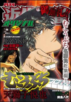 近代麻雀オリジナル 1月号 12月9日(月)発売 420円(税込) 表紙