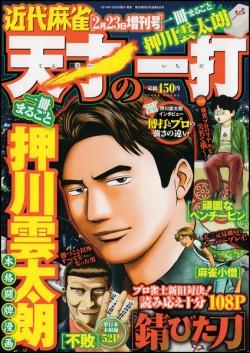 近代麻雀増刊号「天才の一打」1月23日(木)発売!