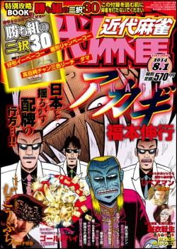 近代麻雀 8月1日号 7月1日(火)発売 定価570円(税込) 表紙