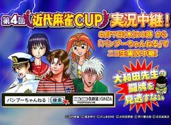 大和田秀樹先生登場!「近代麻雀CUP」予選大会をニコ生中継!