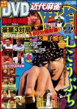 近代麻雀 9月15日号 8月16日(土)発売 定価570円(税込) 表紙