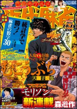 近代麻雀 10月15日号 9月16日(火)発売 定価570円(税込) 表紙