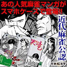 近代麻雀公認!TREST iPhoneケース 麻雀マンガ特集