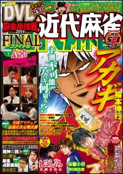 近代麻雀5月1日号 4月1日(水)発売!