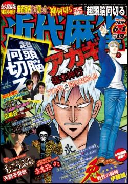 近代麻雀6月1日号 5月1日(金)発売!