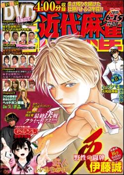 近代麻雀6月15日号 5月15日(金)発売!