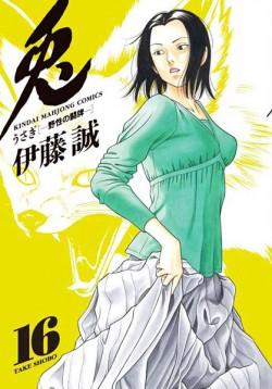 漫画全巻ドットコム×「兎」新刊発売キャンペーン企画!