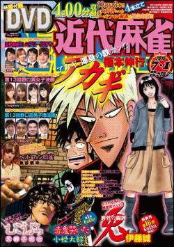 近代麻雀7月1日号 6月1日(月)発売!
