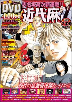 近代麻雀7月15日号 6月15日(月)発売!