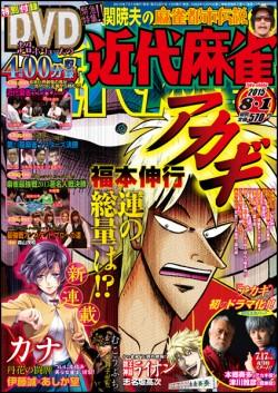 近代麻雀8月1日号 7月1日(水)発売!