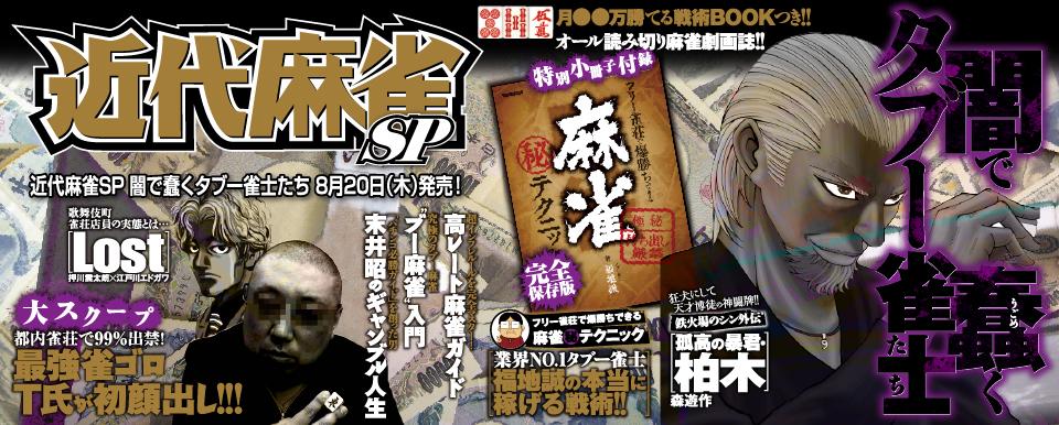 近代麻雀SP最新号表紙
