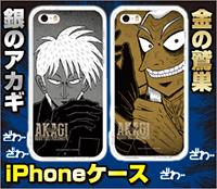 銀のアカギ・金の鷲巣 iPhoneケース