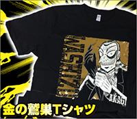 金の鷲巣 Tシャツ
