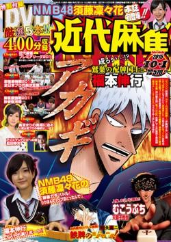 近代麻雀10月1日号 9月1日(火)発売!