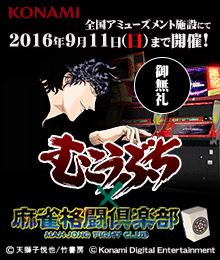 eAMUSEMENTサイト 麻雀格闘倶楽部 ZERO